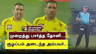 முறைத்து பார்த்த தோனி... குழப்பம் அடைந்த அம்பயர்.. | IPL 2020 | MSD | DHONI