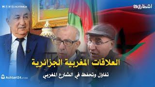 هل تنفرج العلاقات المغربية الجزائرية في عهد تبون؟