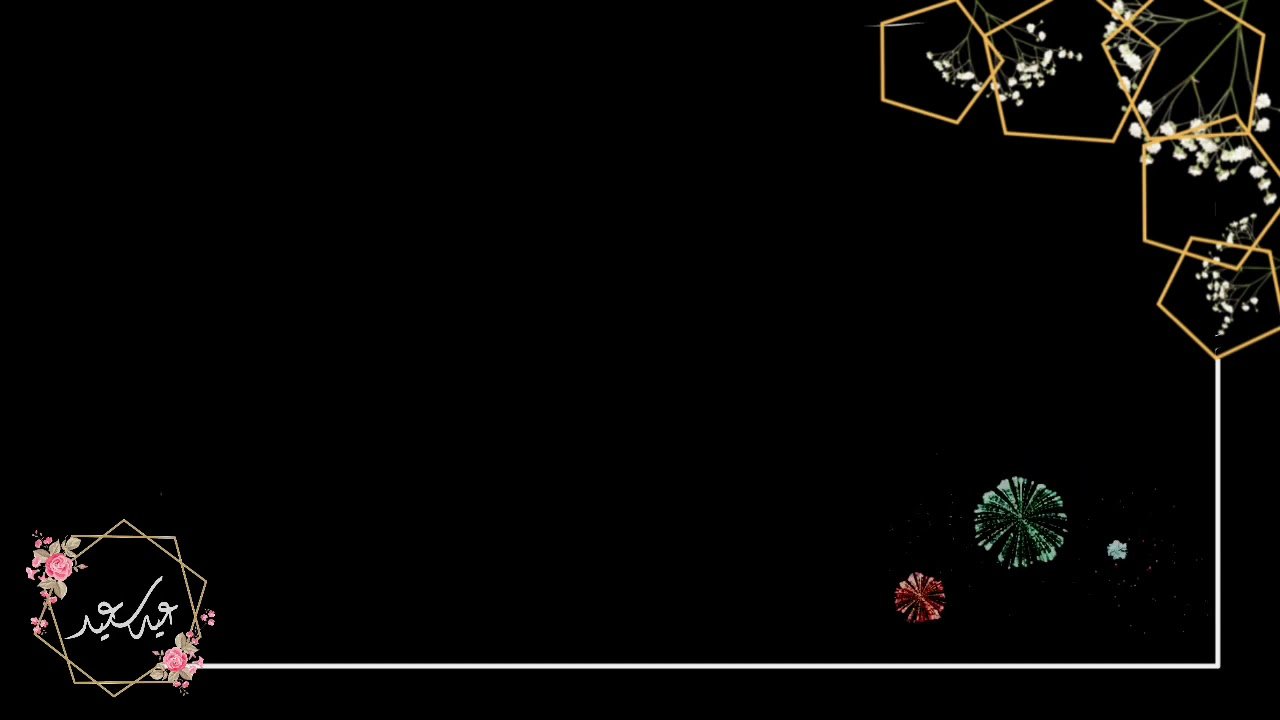 اطار تهنئة عيد الاضحى المبارك شاشة سوداء قالب جاهز للتصميم