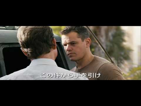 DVD『グリーン・ゾーン』予告編