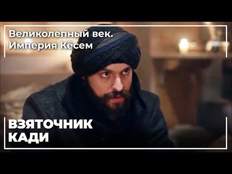 Султан Мурад Казнил Кады   Великолепный век. Империя Кёсем