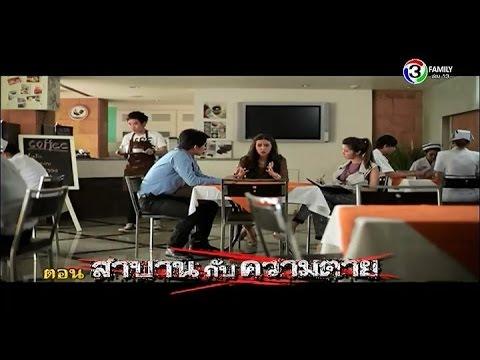 สัมผัสพิศวง The Sense | ตอน สาบานกับความตาย | 01-05-59 | TV3 Official