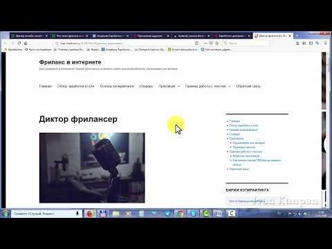 Диктор онлайн, онлайн озвучка текстов и заработок через Интернет