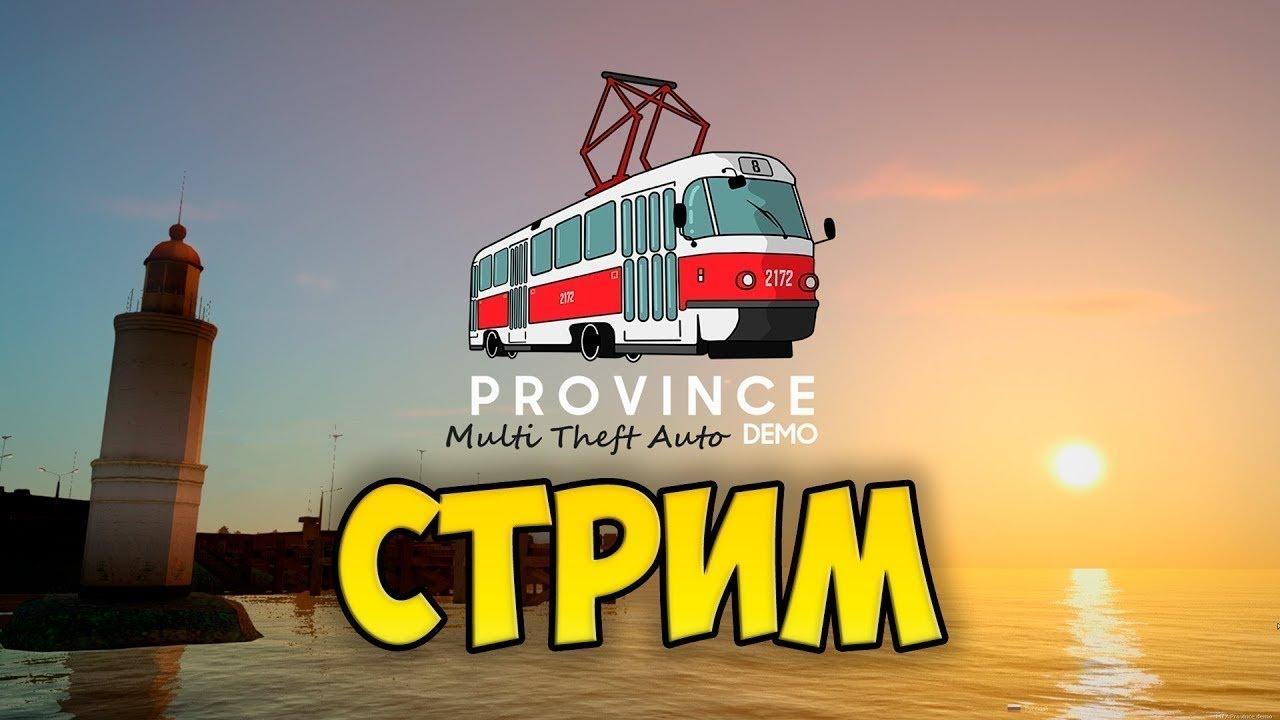 Стрим MTA PROVINCE/Ребаланс/обновление/дрифт и гонки