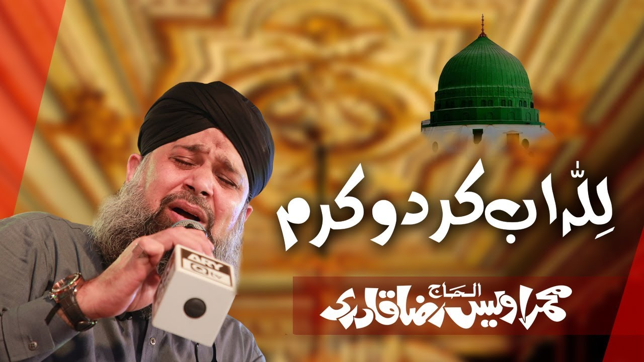 Lillah Ab kar do Karam | Muhammad OWais Raza Qadri Naats - World best Naat lyrics