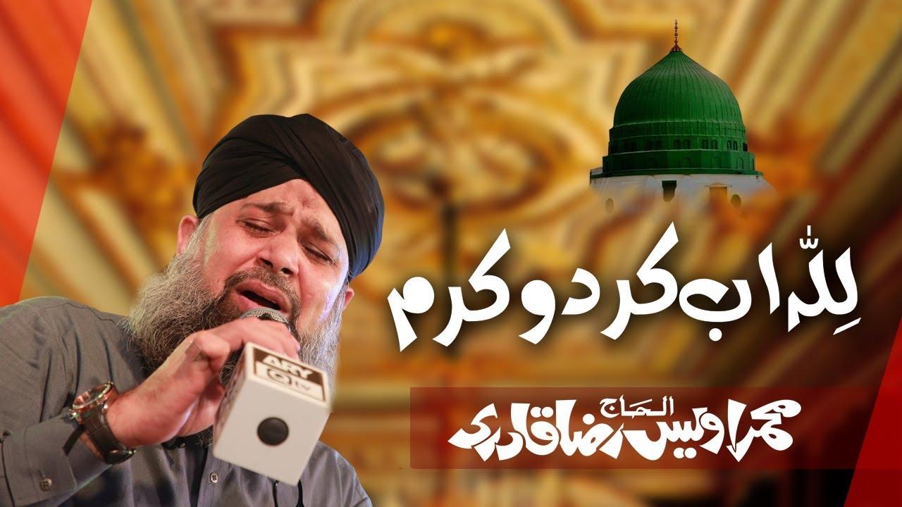 Lillah Ab kar do Karam | Muhammad OWais Raza Qadri Naats - World best Naat lyrics