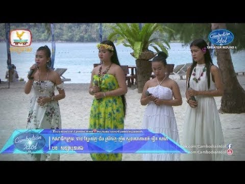 Cambodian Idol Season 3 | Theater Round 1 | Team 6 | Sonya Mun Keng