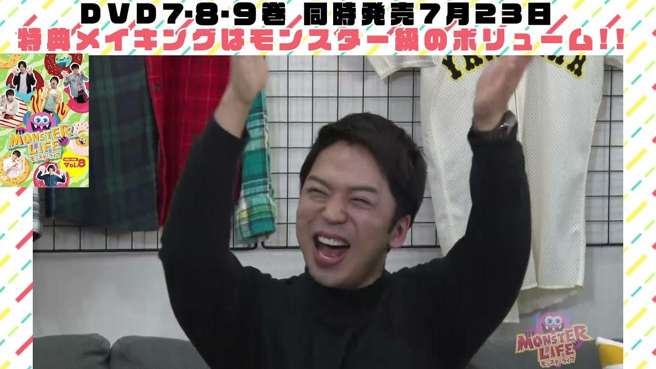 「MONSTER LIVE!」7巻~9巻 DVD特報!