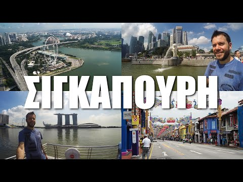 Happy Traveller στη Σιγκαπούρη - Μέρος 1 | FULL