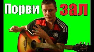 Как играть Сектор Газа - ГУЛЯЙ, МУЖИК! (разбор песни)
