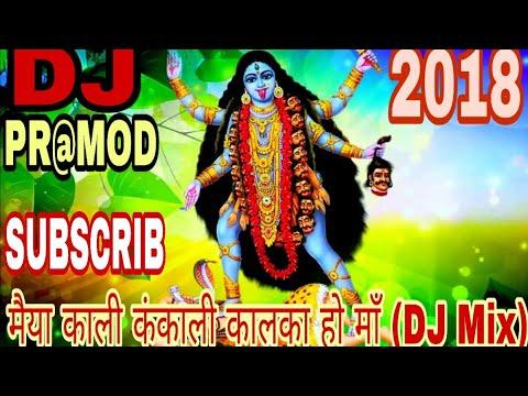 Maiya Kali kankali kalka ho ma machal haran songs Davi maa Kali maharani DJ PRAMOD kanhwara Katni mo
