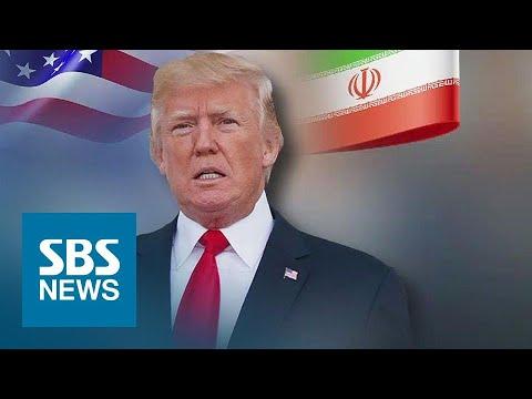 트럼프, 이란에 '말살' 언급하며 경고…긴장 증폭 전망 / SBS