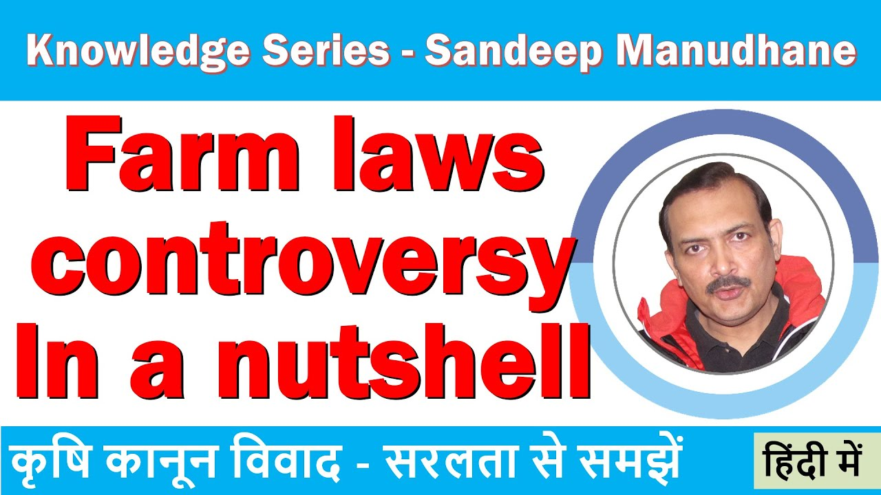 Farm laws controversy - in a nutshell - Knowledge Series with Sandeep Manudhane