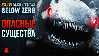 ОПАСНЫЕ СУЩЕСТВА Subnautica Below Zero