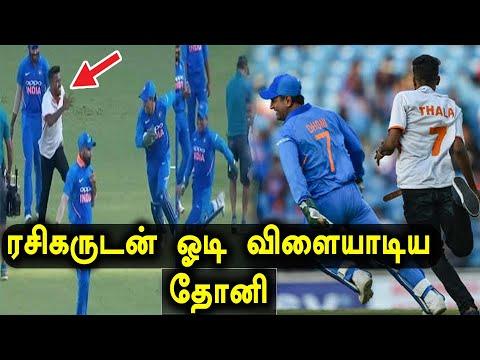 Fan chasing Dhoni | தோனியை பார்க்க  அத்துமீறி உள்ளே வந்த ரசிகர்!