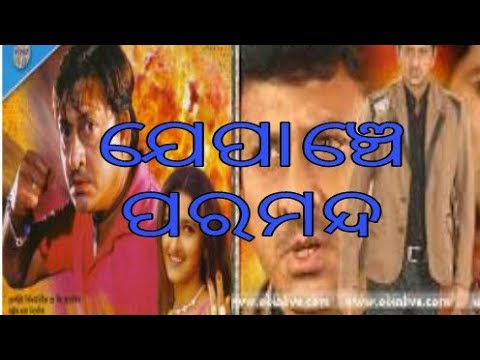 Je panche paramanda. odia movie.