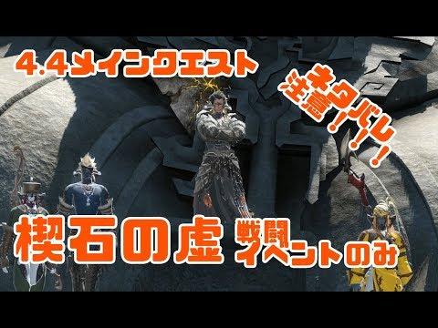 【FF14】4.4メインクエスト「楔石の虛」戦闘イベントシーン[ネタバレ注意!] - YouTube