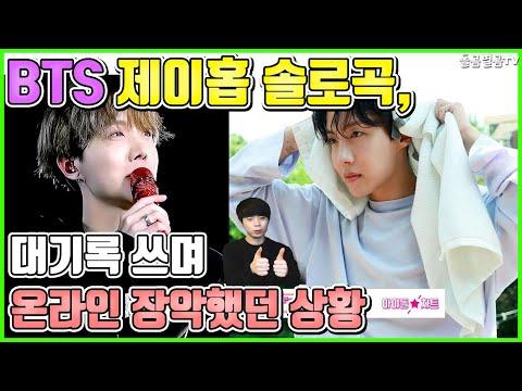 【ENG】BTS 제이홉 솔로곡, 대기록 쓰며 온라인 장악했던 상황 BTS J-Hope Solo, Set A Record For Online Topic 돌곰별곰TV