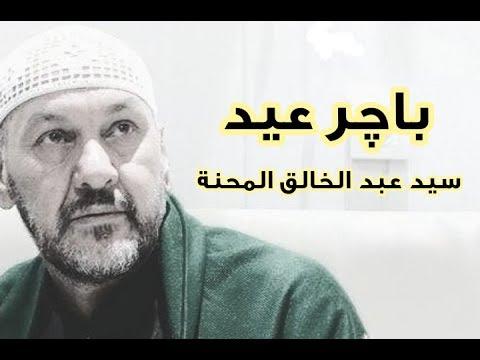 قصيدة باجر عيد | الشاعر السيد عبد الخالق المحنة