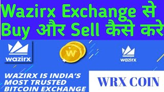 How To Sell Bitcoin In Wazirx Exchange|| Bitcoin Buy Sell process In Wazirx P2p In Hindi LIVE ||