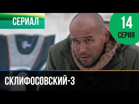 Склифосовский 3 сезон 17 серия - Склиф 3 - Мелодрама | Фильмы и сериалы - Русские мелодрамы