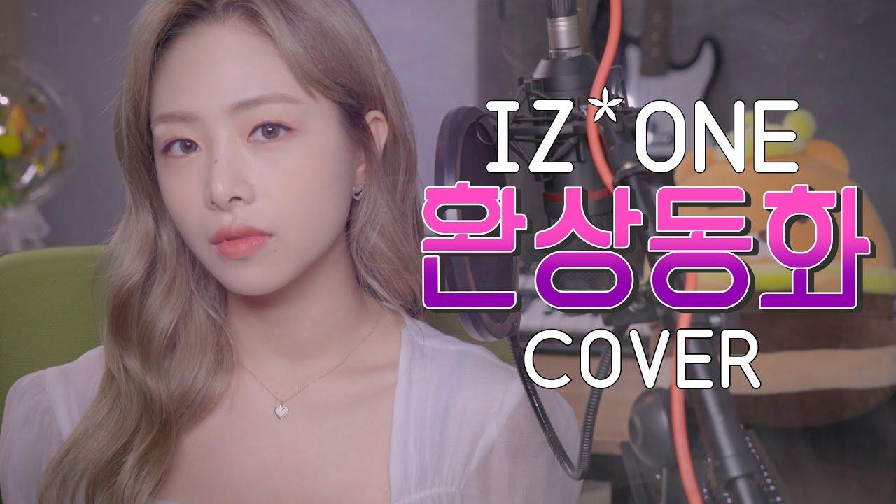 IZ*ONE (아이즈원) - 환상동화ㅣ COVER by 채원 ㅣ COVER ㅣ Honey챈