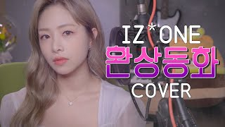 IZ*ONE (아이즈원) - 환상동화ㅣ COVER by…