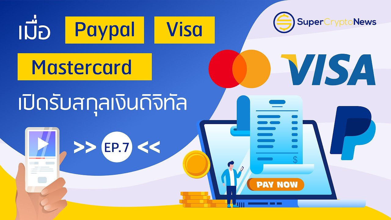 เมื่อ Paypal Visa Mastercard เปิดรับ สกุลเงินดิจิทัล SCN : Podcast EP7