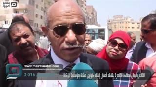 مصر العربية | القائم بأعمال محافظ القاهرة يتفقد أعمال إنشاء كوبرى مشاة بمؤسسة الزكاة