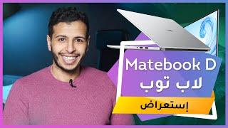 استعراض سريع لمميزات هواوي Matebook D15