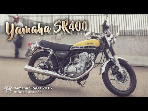 Yamaha SR400 เปิดตัวราคาพร้อมสเปค2016 สไตล์ Retro คุณค่าที่แท้จริงเหนือกาลเวลา