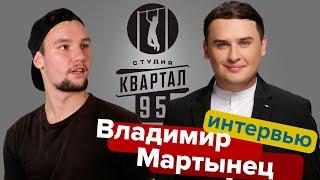 Владимир Мартынец замена Зеленского как попал в Квартал 95 уход с Лиги Смеха Что Было Дальше