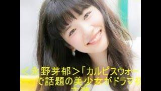 可愛くてキュートな女優の永野芽郁さんの 初主演となる連続ドラマは、平...