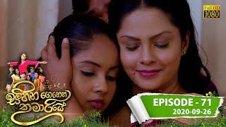 Sihina Genena Kumariye   Episode 71   2020-09-26 Thumbnail