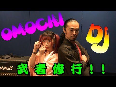 【おもち企画】DJ OMOCHI 武者修行 最終話『受け継がれる意志、そして重大発表!』
