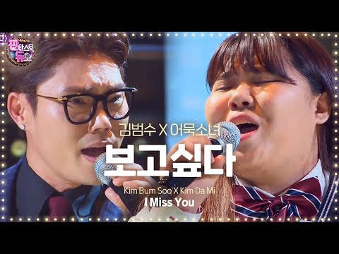 Kim Bum Soo & Kim Da Mi, perfect harmonizing 'I Miss You' 《Fantastic Duo》판타스틱 듀오 EP02