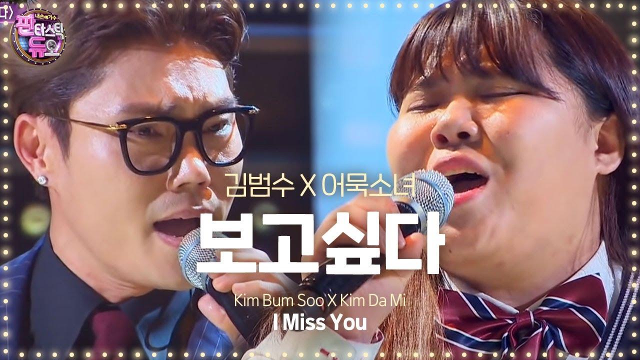 Download Kim Bum Soo & Kim Da Mi, perfect harmonizing 'I Miss You' 《Fantastic Duo》판타스틱 듀오 EP02