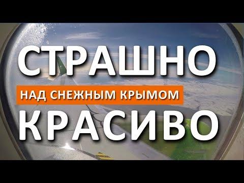 Полет Москва - Симферополь. Боитесь летать? Приглашаю совершить  перелет в Крым