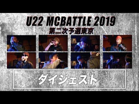 公式DIGEST/U-22 MCBATTLE 第二次予選 2019(2018.12.22)