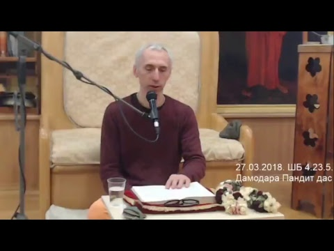 Шримад Бхагаватам 4.23.5 - Дамодара Пандит прабху