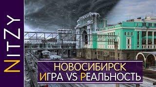 новосибирск: игра vs реальность (часть 1) - Metro Exodus