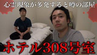【心霊】霊が出るからと注意されるホテルの308号室に泊まれるか行ってみた。
