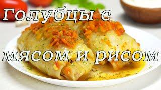 """Голубцы домашние с мясом и рисом.Видео-Рецепт от """"Как вкусно приготовить?""""!"""