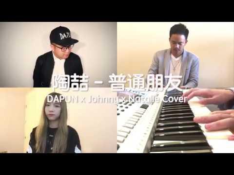陶喆 - 普通朋友 (DAPUN x Johnny x Natalie Cover)