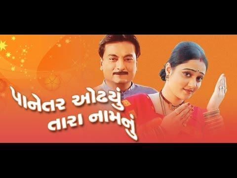 Panetar odhyu tara Naamnu - Gujarati Movies Full