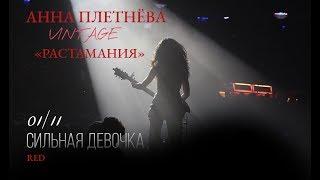 "Live: Анна Плетнёва ""ВИНТАЖ"" - Растамания (RED, 2018)"