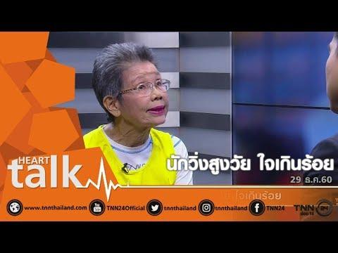 นักวิ่งสูงวัย ใจเกินร้อย - วันที่ 29 Dec 2017