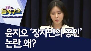 윤지오 '장자연의 증인' 논란, 왜? | 김진의 돌직구쇼
