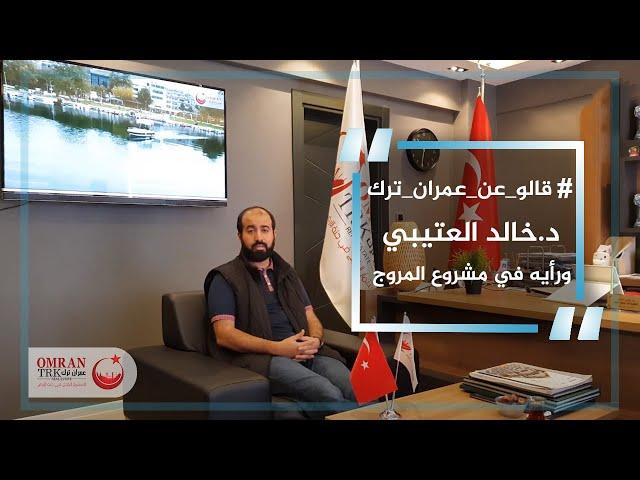 #قالوا_عن_عمران_ترك  |  دكتور / خالد العتيبي و رأيه في مشروع المروج بمدينة يلوا التركية