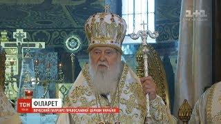 Патріарх Філарет святкує 90-річчя